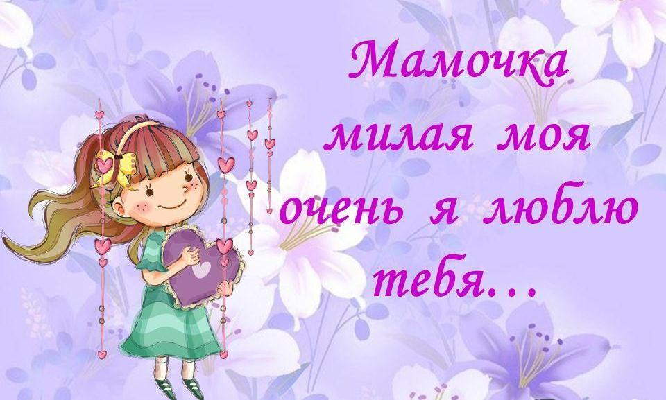Поздравление с днем рождения мама милая моя