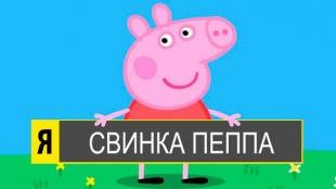 Свинка Пеппа приглашает в гости!